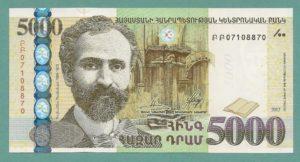 Армения деньги