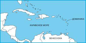 Доминика - интересные факты