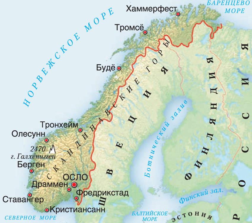 Знакомство С Норвегами